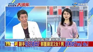 """後來居上!""""三角督""""最新民調:韓34% 蔡32% 郭25%? PART 3_2019/09/12"""