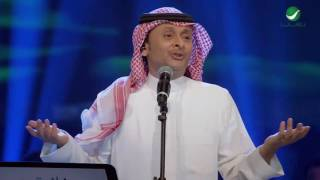 Abdul Majeed Abdullah ... Qabl Aarafak - Dubai 2016 | عبد المجيد عبد الله ... قبل أعرفك - دبي 2016