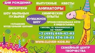 Организация детских праздников. Аниматоры на День Рождения Ребенка(, 2016-06-20T14:25:59.000Z)