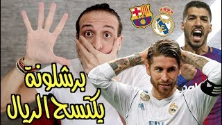 تحليل كلاسيكو برشلونة ٥-١ ريال مدريد | كيف تفوق فالفيردي ؟