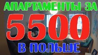 Аренда апартаментов за 5500 руб | Гданьск | Польша