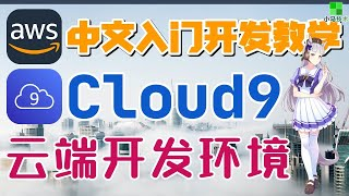 AWS 中文入门开发教学 - Cloud9 - 云端集成开发环境(IDE)