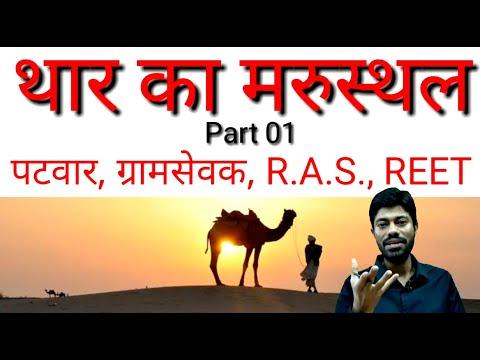 थार का मरुस्थल- राजस्थान के भौतिक विभाग, Physical Division Of Rajasthan, Rajasthan Geography