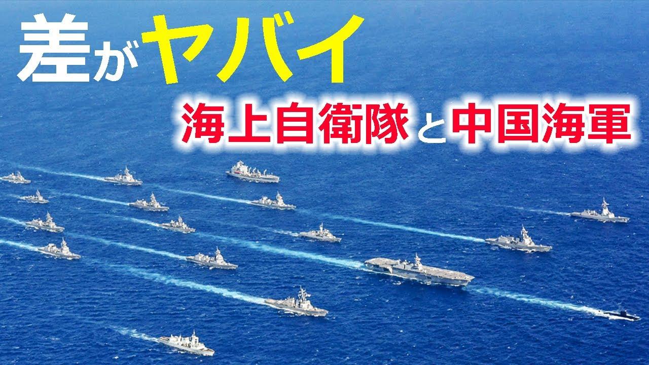 日本と中国の海軍力を比較するとやばい【日本軍事情報】