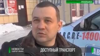 Новости Мой город  - В ГИБДД Прокопьевска зарегистрировали автомобиль для обучения инвалидов