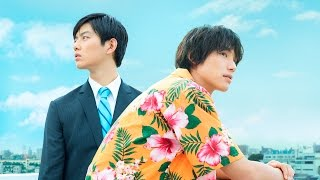 公開日:2017年5月27日全国公開 公式サイト:http://choi-yame.jp/ (C)20...