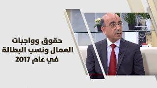 حمادة أبو نجمة - حقوق وواجبات العمال ونسب البطالة في عام 2017