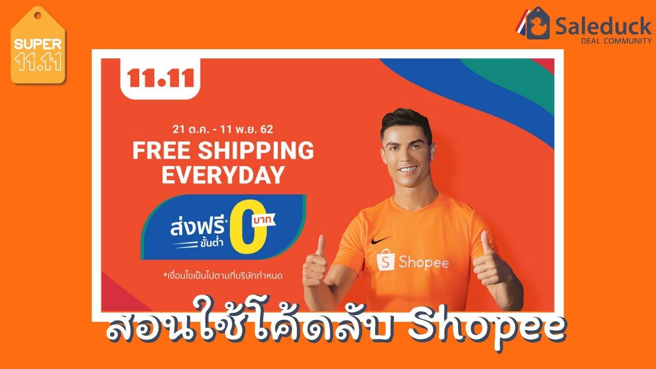 Shopee 11.11 แจกโค้ดลับเฉพาะที่นี่! + สอนวิธีใช้ส่วนลด | Saleduck Thailand