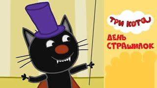 Три кота на СТС Kids | День Страшилок