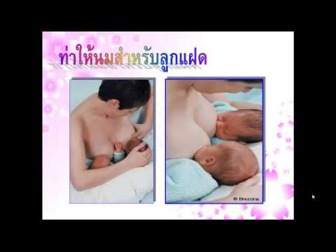 การเลี้ยงลูกด้วยนมแม่