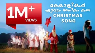 NEW MALAYALAM CHRISTMAS DEVOTIONAL ALBUM SONG
