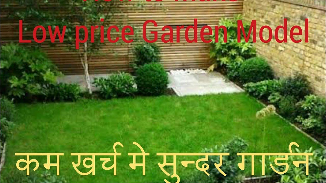 Download ✅How to decorate garden ..कम रूपये मै कैसे आकर्षक  गार्डन बनाये