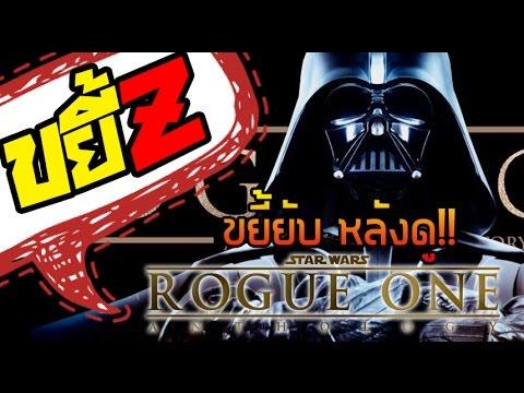 ขยี้Z - ขยี้ยับหลังดู Rogue One: A Star Wars Story