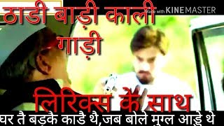 Lyrics Haryanavi song Thadi body, Kali Gadi || हरियाणवी गाना गाड़ी बाड़ी काली गाड़ी लिरिक्स के साथ
