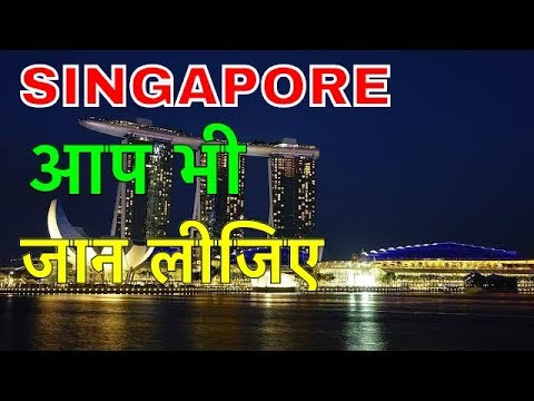 SINGAPORE FACTS IN HINDI || 1 बार यहा ज़रूर जाए || SINGAPORE CITY TOUR || SINGAPORE FACTS