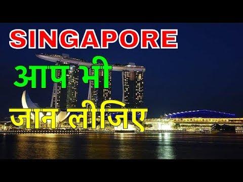 SINGAPORE FACTS IN HINDI    एशिया का सबसे बढ़िया देश    SINGAPORE CITY TOUR    SINGAPORE LIFESTYLE