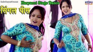 Haryanvi Latest Song   Raju Punjabi   Singal Pees   New Dance 2018   Ruby Chaudhary   Keshu Haryanvi