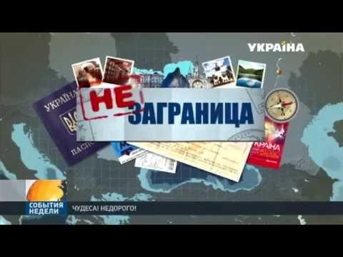 Где в Украине можно недорого и качественно отдохнуть