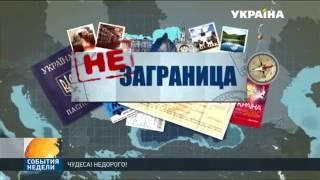 Где в Украине можно недорого и качественно отдохнуть(А журналисты