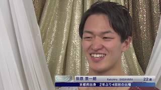 【全日本フィギュアスケート選手権2018】男子フリー<笹原景一朗選手>...