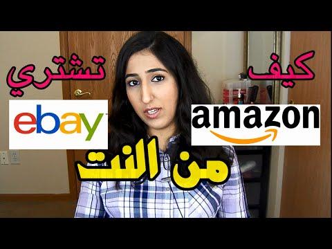 كيف تشتري من النت وانت بالعراق؟ HIND DEER