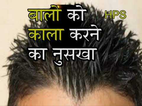 Balon (  Hair ) Ko Kala Karne ka Nuskha / Formula to make the Hair Black