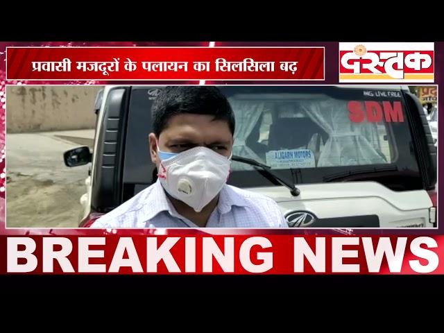 दिल्ली में लॉकडाउन के बाद प्रवासी मजदूरों के पलायन