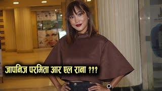 जापनिज Paramita RL Rana ???  हेर्नुस्, बोल्ड एण्ड ब्युटिफूल परमितालाई || Mazzako TV