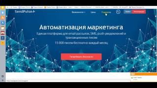 Как создать бесплатную рассылку на Send Pulse