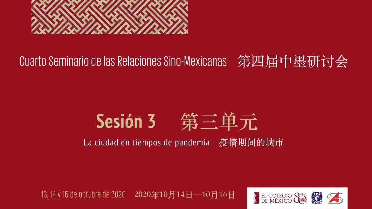 Cuarto Seminario de las Relaciones Sino-Mexicanas