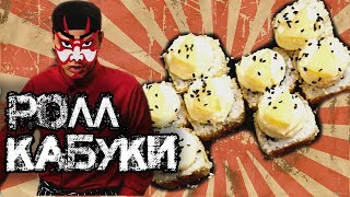 """Ролл """"Кабуки"""". Простейший рецепт домашнего ролла от подписчика #3. Sushi Roll"""