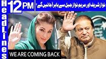 Nawaz Sharif Aur Maryum Nawaz Ki Apeal