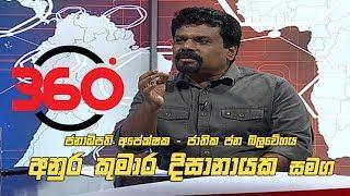 360 with Anura Kumara Dissanayaka (16 - 09 - 2019) Thumbnail