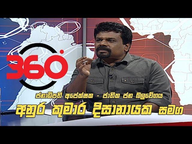 360 with Anura Kumara Dissanayaka (16 - 09 - 2019)