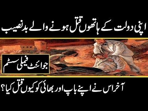 moral story of Rao Iqbal Khan and joint family system in urdu hindi || urdu discovery documentary