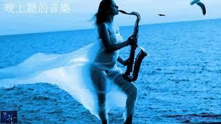 晚上聽的音樂 ♫ 放鬆安靜音樂 Relaxing Saxophone Music 心情的音樂 ♥ 薩克斯風輕音樂