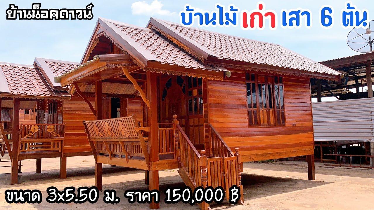 ชมบ้านน็อคดาวน์ไม้เก่าเสา 6 ต้น ขนาด 3x5.50 ม. ราคา 150,000 ฿