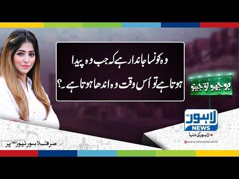 Bhoojo to Jeeto Episode 245 (Mall of Lahore) - Part 01 thumbnail