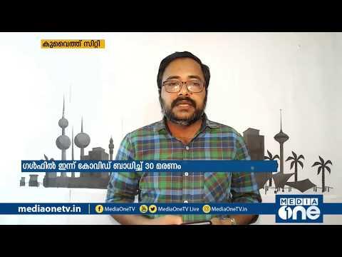 കുവെെത്തില് റെക്കോര്ഡ് കോവിഡ് സ്ഥിരീകരണമെന്ന് റിപ്പോര്ട്ട് | kuwait covid updates