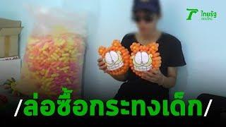 จับลิขสิทธิ์กระทงการ์ตูน-ปรับเงิน ด.ญ.วัย15ปี | 05-11-62 | ข่าวเช้าไทยรัฐ