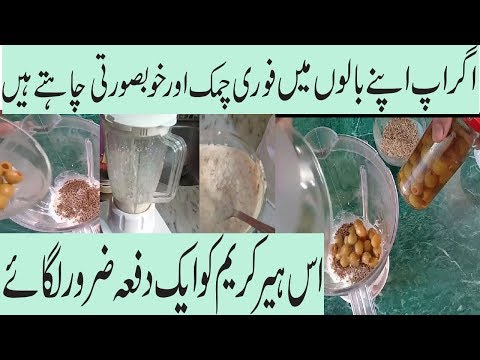 Totkay In Urdu | Home Made Cream For Hairs