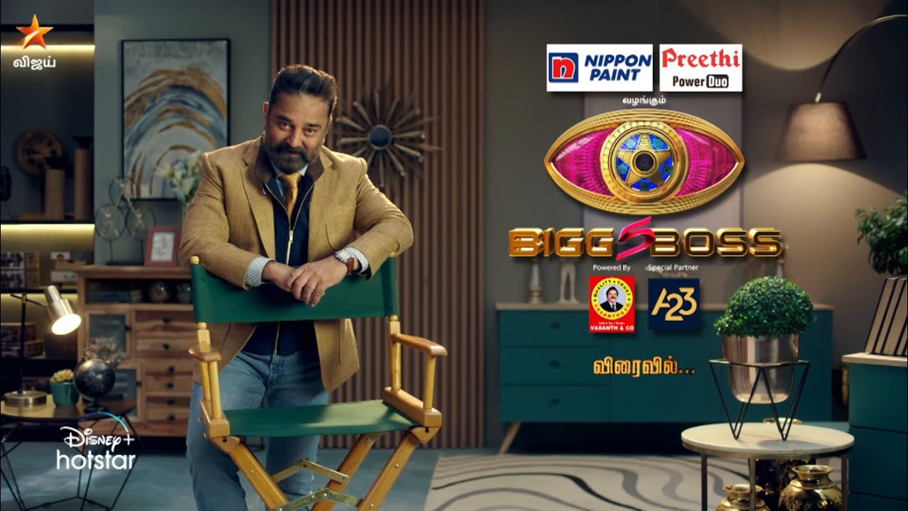 Bigg Boss Tamil Season 5 - Teaser