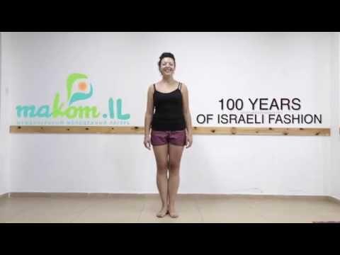 100 YEARS OF ISRAELI FASHION  MAKOMIL 2016