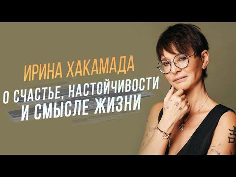 Ирина Хакамада о