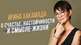 Ирина Хакамада о настойчивости, счастье и смысле жизни