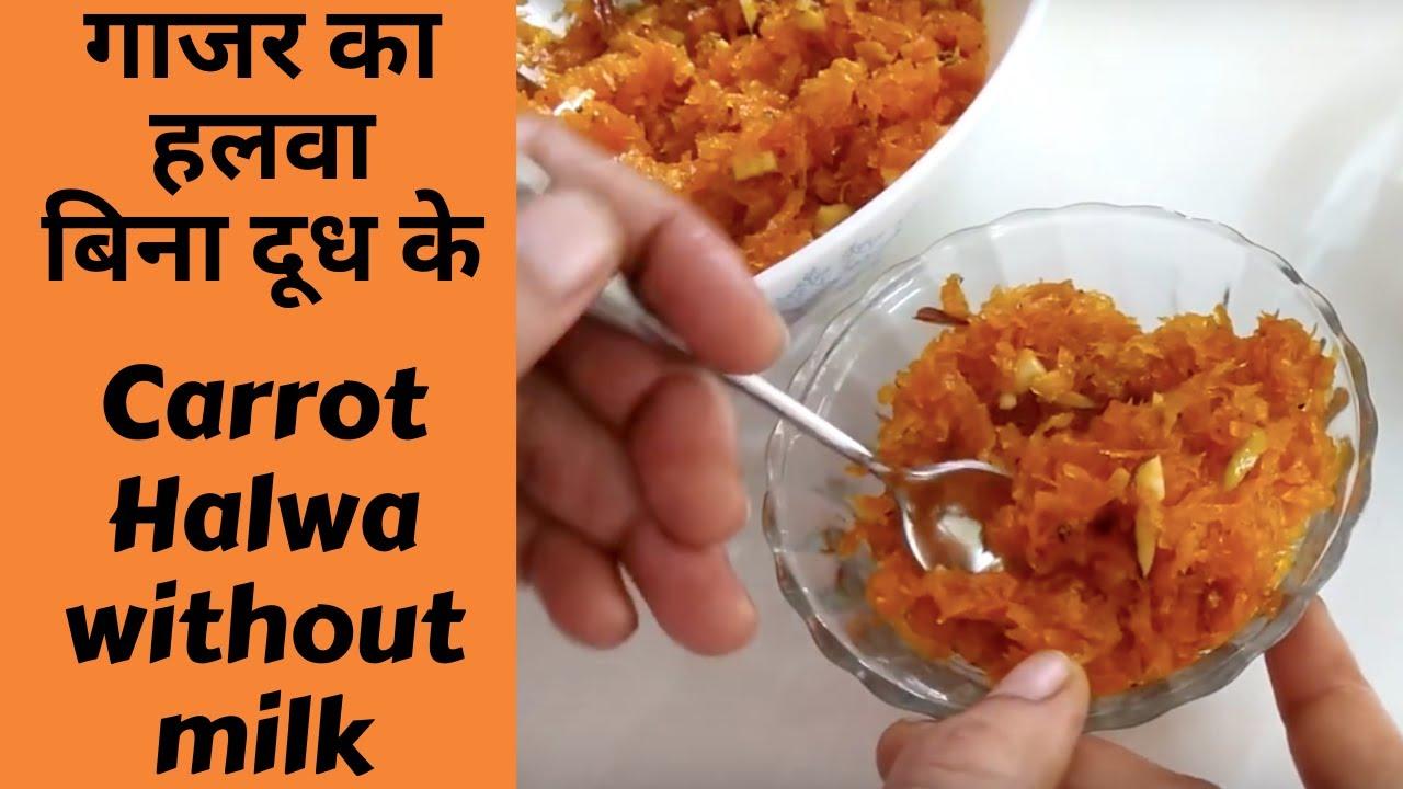 Carrot Halwa recipe (without milk)