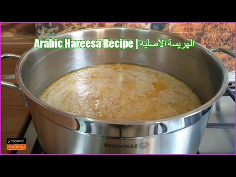 Arabic Hareesa Recipe | الهريسة الأصليه | Arabic Harissa Recipe at home - by (COOKING WITH ASIFA)