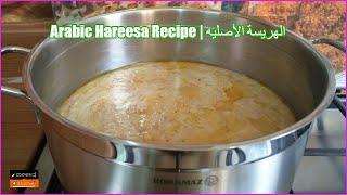 Video Arabic Hareesa Recipe | الهريسة الأصليه | Arabic Harissa Recipe at home - by (COOKING WITH ASIFA) download MP3, 3GP, MP4, WEBM, AVI, FLV November 2017