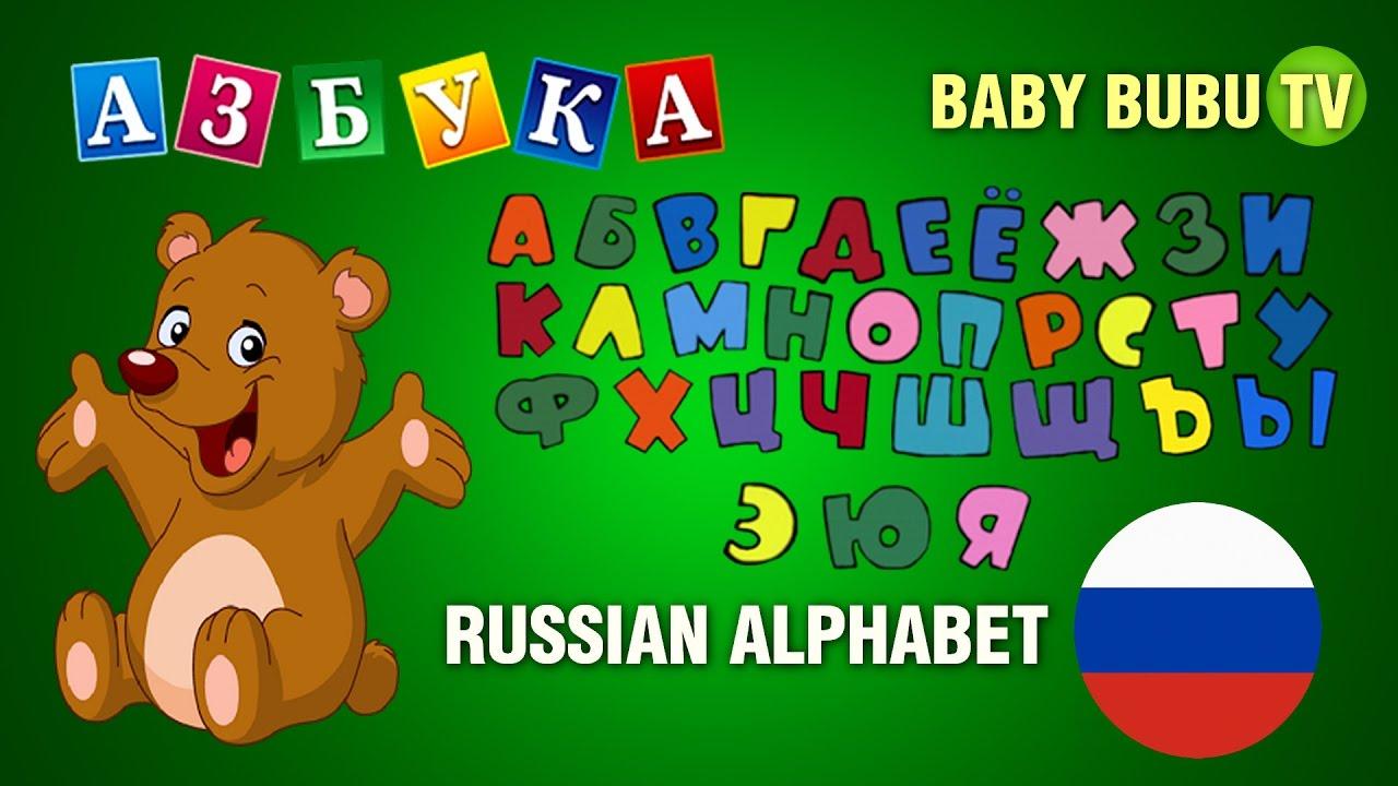 Говорящая азбука - учим все буквы алфавита, Русский ...