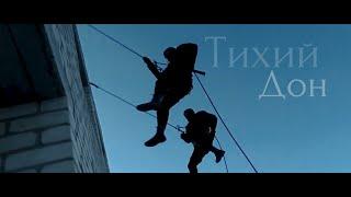 РГ7525 и mk5,45 - Тихий Дон (тизер клипа 2019)